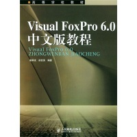 VisualFoxPro6.0教程(中文版)
