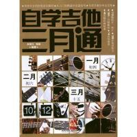 自学吉他三月通赵景行程操艺术书籍