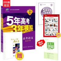 现货曲一线2016版53B语文北京专用5年高考3年模拟五年高考三年模拟2015B
