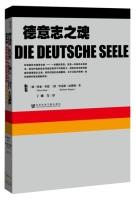 甲骨文丛书:德意志之魂