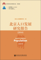 北京人口发展研究报告(2014)