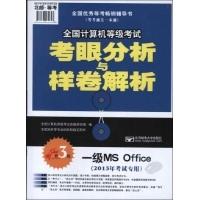 2013年全国计算机等级考试考眼分析与样卷解析-一级MSOffice(第3版)