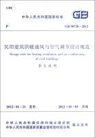 民用建筑供暖通风与空气调节设计规范(共2册GB50736-2012)/中华人民共和国
