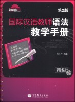 国际汉语教师课堂教学资源丛书:国际汉语教师语法教学手册(第2版)