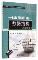 数据结构(C语言版)/云南省《数据结构》精品课程建设教材