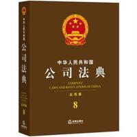 中华人民共和国公司法典-8-应用版