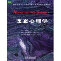 变态心理学(英文第9版)