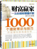 理财技巧大全集系列·财富赢家:一生的理财增值计划技巧大全集·1000个理财常识与技巧