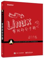 Linux常用命令手册