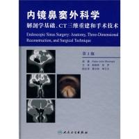 内镜鼻窦外科学(第2版/翻译版)