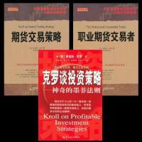 现货克罗谈投资策略+期货交易策略+职业期货交易者(套装共3册)斯坦利·克罗