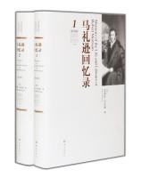 马礼逊回忆录(套装共2册影印版)