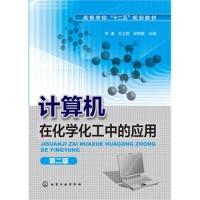计算机在化学化工中的应用(李谦)(第二版)书籍教程