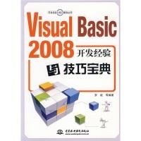 VisualBasic2008开发经验与技巧宝典(附光盘1张)