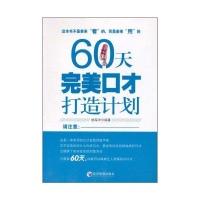 60天完美口才打造计划杨海洋社会科学励志与成功书籍