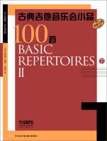 古典吉他音乐会小品100首(下)