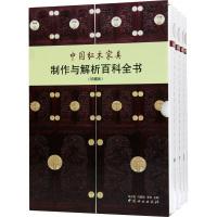 中红木家具制作与解析百科书4册珍藏版书籍(附加光盘)中式古典与新古典家具资料库