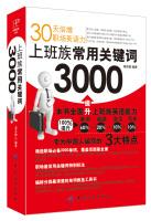 上班族常用关键词3000-30天倍增职场英语力