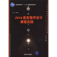 21世纪计算机科学与技术实践型教程:Java语言程序设计课程实践