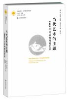 凤凰文库·艺术理论研究系列·当代艺术的主题:1980年以后的视觉艺术