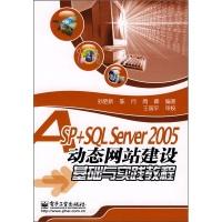 ASP+SOLServer2005动态网站建设基础与实践教程
