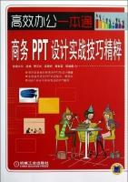 商务PPT设计实战技巧精粹曹正松等计算机与互联网书籍