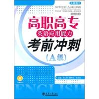 高职高专英语应用能力考前冲刺(A级)(附光盘1张)