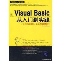学编程从入门到实践系列:VisualBasic从入门到实践(配光盘1张)