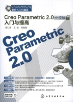 CreoParametric2.0中文版入门与提高胡仁喜王宏等计算机与互联网书籍