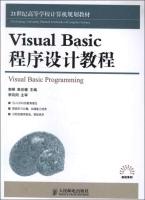 VisualBasic程序设计教程郭琳高世健编教材教辅与参考书计算机与互联网书籍