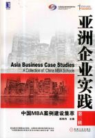 亚洲企业实践:中国MBA案例建设集萃(第三辑)