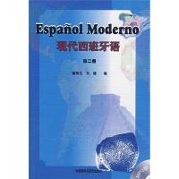 现代西班牙语(第2册)(附光盘)