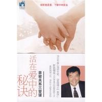 活在爱中的秘诀:亲密关系三堂课(附光盘1张)