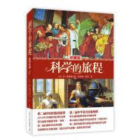 科学的旅程(珍藏版)雷斯潘根贝格社会科学书籍
