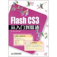 FlashCS3从入门到精通(附光盘)