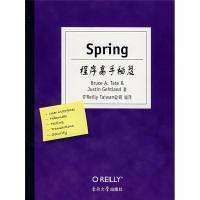 O'Reilly:Spring程序高手秘笈