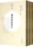 佛祖统纪校注(上中下)/天台宗系列