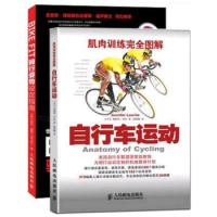区域包邮肌肉训练完全图解:自行车运动+BIKEFIT:骑行姿势设定指南2本