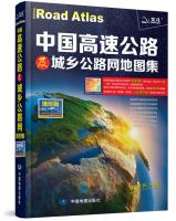 2015中国高速公路及城乡公路网地图集(地形版)