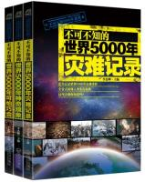 不可不知的世界5000年灾难记录+神奇现象+可怕巧合(套装共3册)