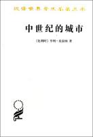 汉译世界学术名著丛书:中世纪的城市