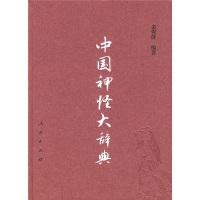 中国神怪大辞典