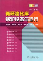 循环流化床锅炉设备与运行(第2版,2014年)