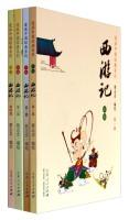 蔡志忠漫画彩版:西游记(套装共4册)