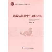 京师刑事法学博士文库15:比较法视野中的单位犯罪