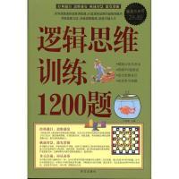 逻辑思维训练1200题超值白金版于海娣哲学书籍