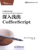 深入浅出CoffeeScript伯纳姆计算机与互联网书籍