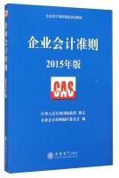 企业会计准则指定培训教材:企业会计准则(2015年版)