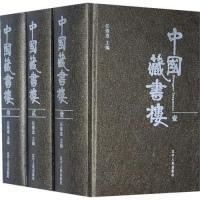 中国藏书楼任继愈社会科学书籍