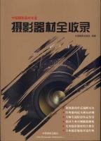 摄影器材全收录中国摄影出版社科技艺术书籍
